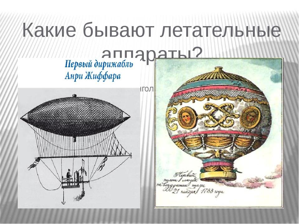 Какие бывают летательные аппараты? Воздушный шар братьев Монгольфьер