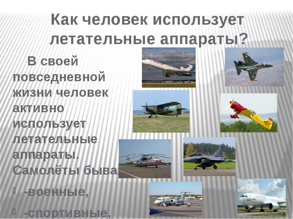 В своей повседневной жизни человек активно использует летательные аппараты....