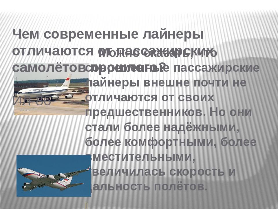 Чем современные лайнеры отличаются от пассажирских самолётов прошлого? ИЛ-86...