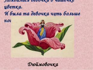 Появилась девочка в чашечке цветка. И была та девочка чуть больше ноготка. Дю