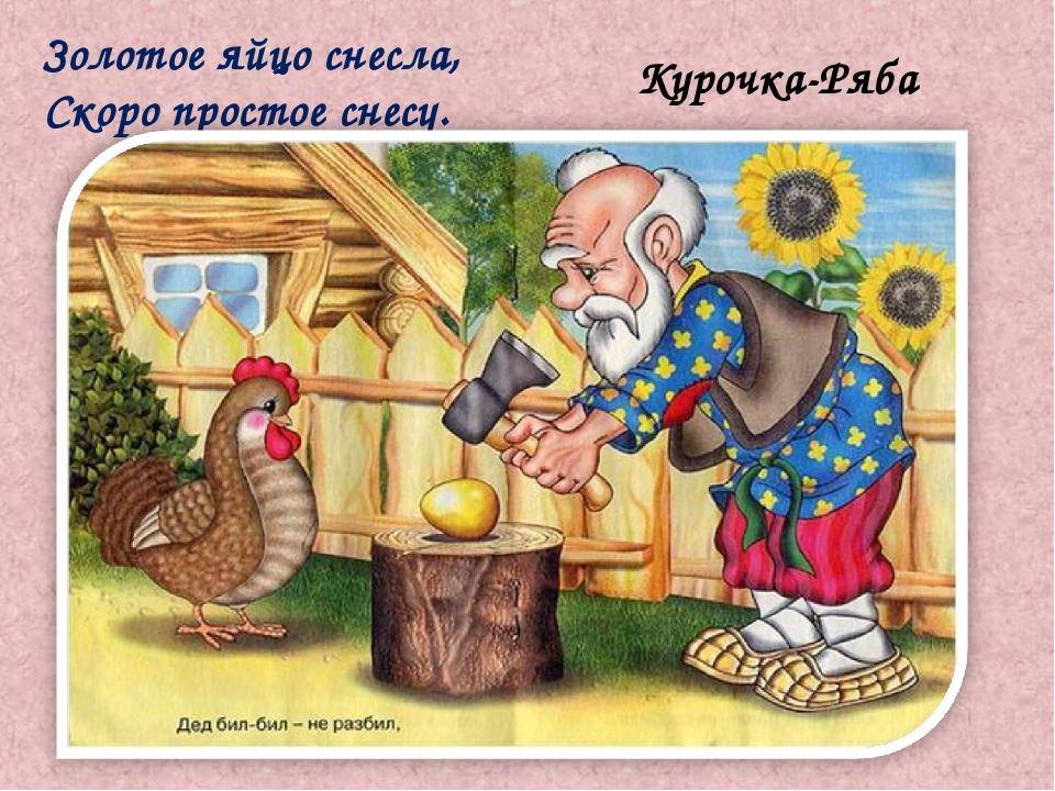 Золотое яйцо снесла, Скоро простое снесу. Курочка-Ряба