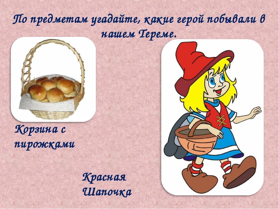 По предметам угадайте, какие герой побывали в нашем Тереме. Корзина с пирожка...