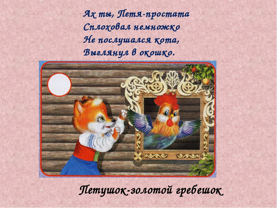 Петушок-золотой гребешок Ах ты, Петя-простата Сплоховал немножко Не послушалс...