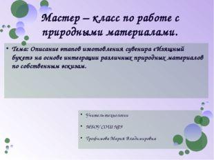 Тема: Описание этапов изготовления сувенира «Изящный букет» на основе интегра