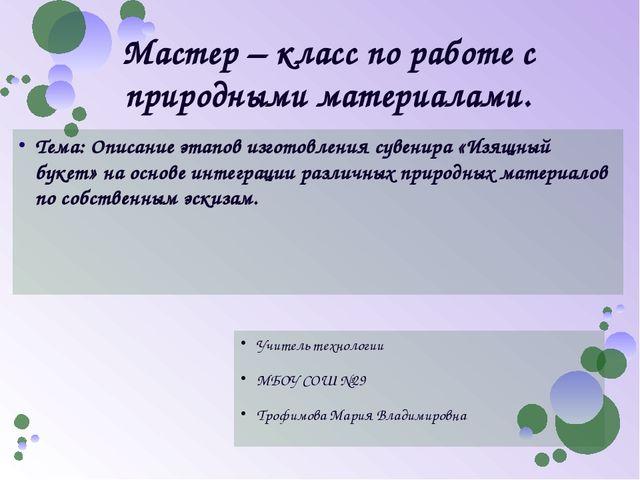 Тема: Описание этапов изготовления сувенира «Изящный букет» на основе интегра...