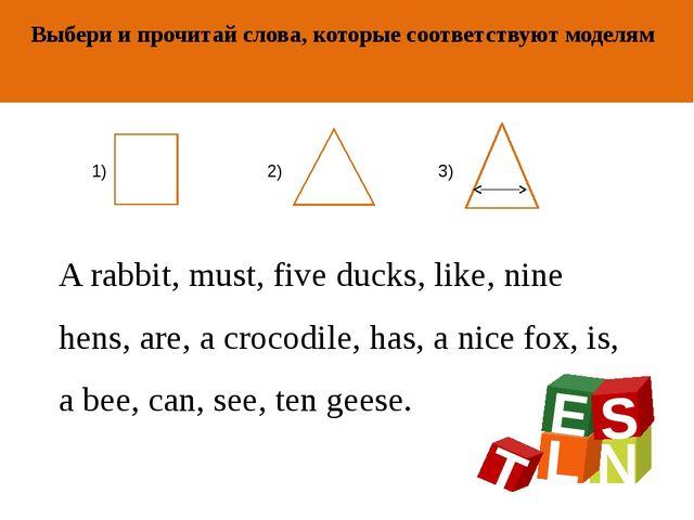 ОТ АВТОРА Выбери и прочитай слова, которые соответствуют моделям A rabbit, mu...