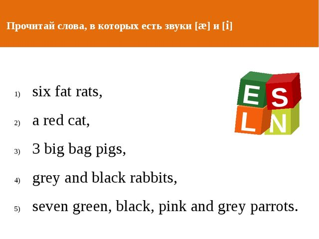 ОТ АВТОРА Прочитай слова, в которых есть звуки [æ] и [i] six fat rats, a red...