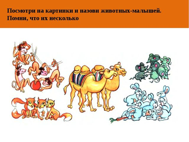 ОТ АВТОРА Посмотри на картинки и назови животных-малышей. Помни, что их неско...