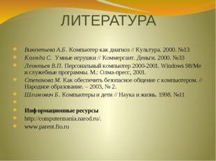 ЛИТЕРАТУРА Викентьева А.Б. Компьютер как диагноз // Культура. 2000. №13 Коляд