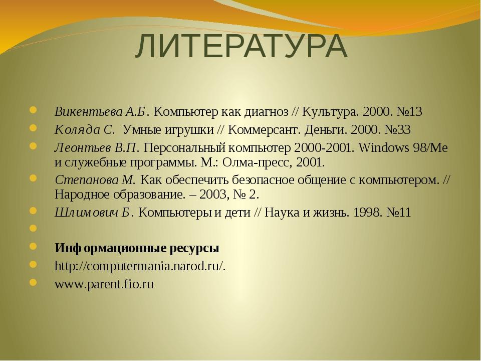 ЛИТЕРАТУРА Викентьева А.Б. Компьютер как диагноз // Культура. 2000. №13 Коляд...