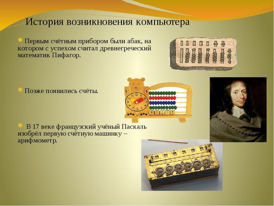 Первым счётным прибором были абак, на котором с успехом считал древнегречески...