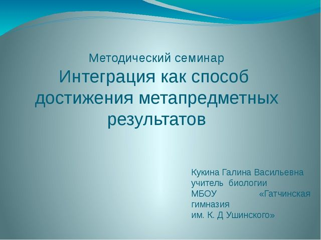 Методический семинар Интеграция как способ достижения метапредметных результа...
