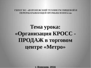 ГБПОУ ВО «ВОРОНЕЖСКИЙ ТЕХНИКУМ ПИЩЕВОЙ И ПЕРЕРАБАТЫВАЮЩЕЙ ПРОМЫШЛЕННОсти»