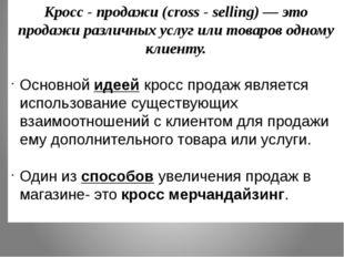 Кросс - продажи (cross - selling) — это продажи различных услуг или товаров о