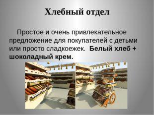Хлебный отдел Простое и очень привлекательное предложение дляпокупателей с д