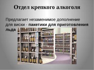 Отдел крепкого алкоголя Предлагает незаменимое дополнение для виски - пакетик