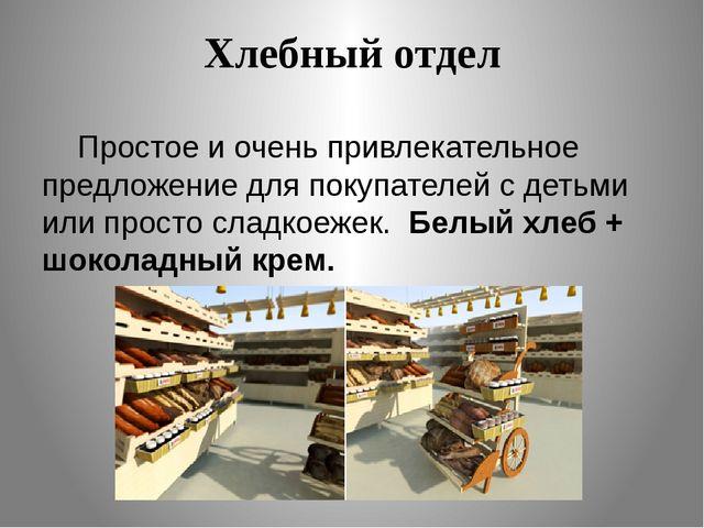 Хлебный отдел Простое и очень привлекательное предложение дляпокупателей с д...