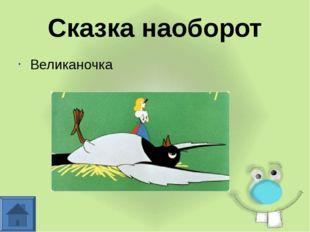 Сказка наоборот Мышь босиком