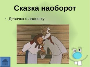Сказка наоборот Миша и три девочки