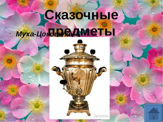 Сказочные предметы Кот Маркиза Карабаса