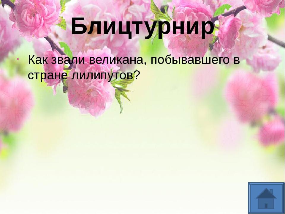 Блицтурнир Как назывался город, в котором жил Незнайка?