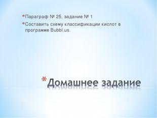 Параграф № 25, задание № 1 Составить схему классификации кислот в программе B