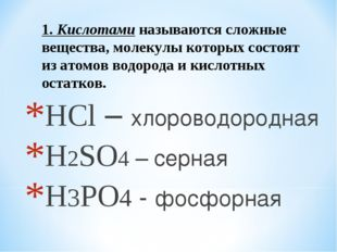 1. Кислотами называются сложные вещества, молекулы которых состоят из атомов