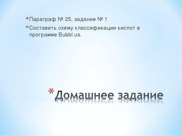 Параграф № 25, задание № 1 Составить схему классификации кислот в программе B...