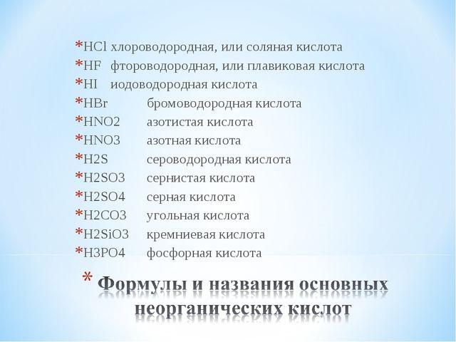HCl хлороводородная, или соляная кислота HF фтороводородная, или плавиковая...