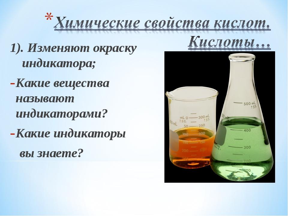 1). Изменяют окраску индикатора; Какие вещества называют индикаторами? Какие...