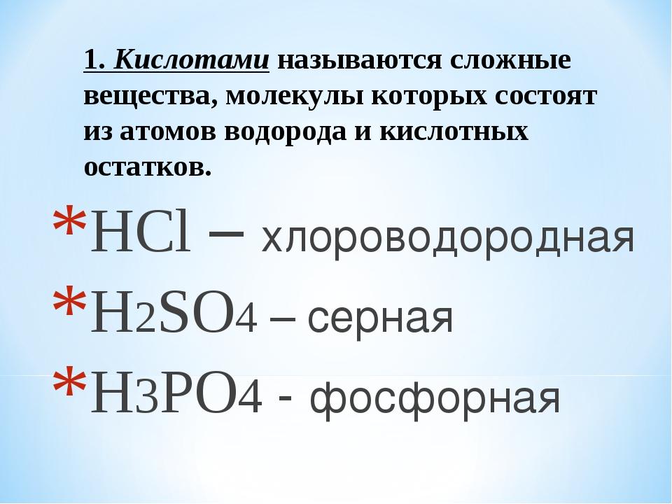 1. Кислотами называются сложные вещества, молекулы которых состоят из атомов...