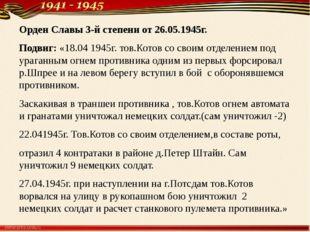 Орден Славы 3-й степени от 26.05.1945г. Подвиг: «18.04 1945г. тов.Котов со св