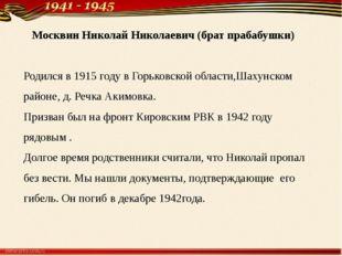 Москвин Николай Николаевич (брат прабабушки) Родился в 1915 году в Горьковск