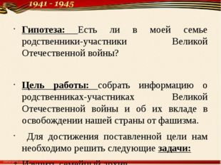 Гипотеза: Есть ли в моей семье родственники-участники Великой Отечественной в