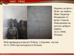 Надпись на фото : Шлю на память. Жене Надежде Федоровне от мужа Алексея Никол