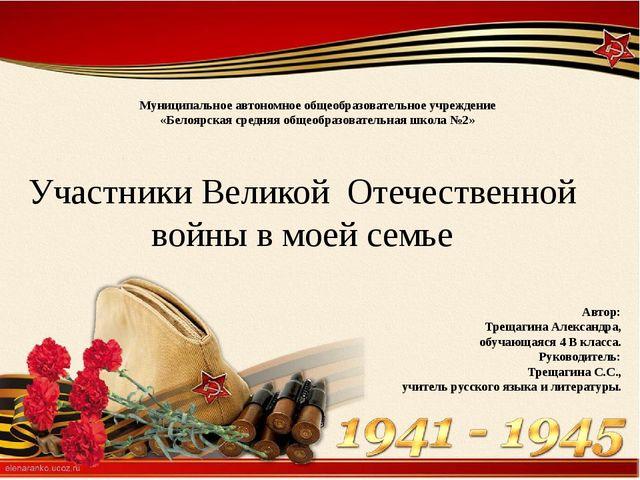 Участники Великой Отечественной войны в моей семье Автор: Трещагина Александр...