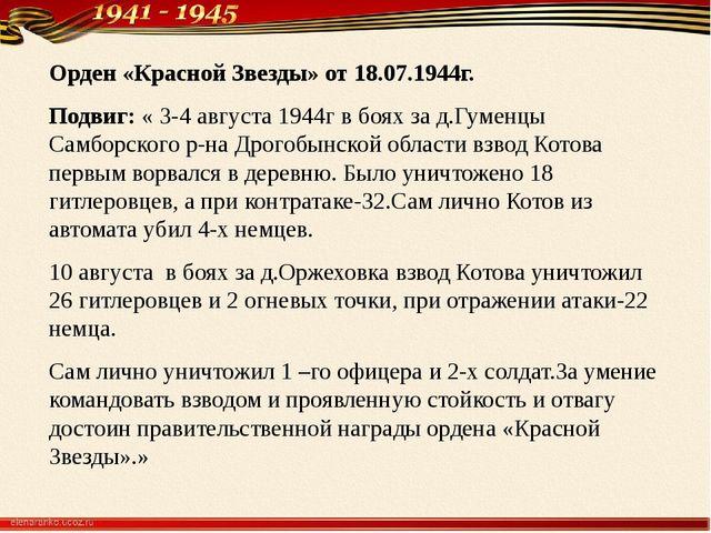 Орден «Красной Звезды» от 18.07.1944г. Подвиг: « 3-4 августа 1944г в боях за...