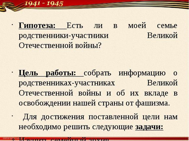 Гипотеза: Есть ли в моей семье родственники-участники Великой Отечественной в...