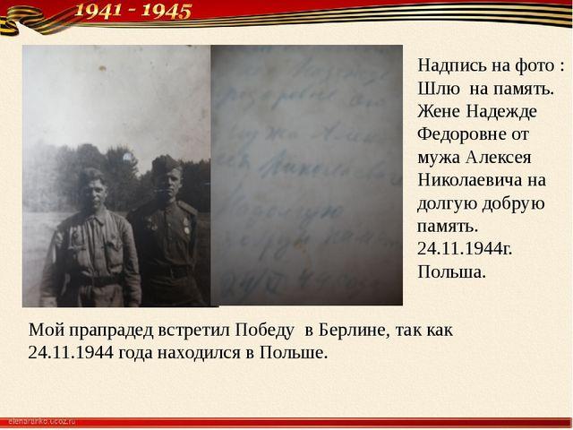 Надпись на фото : Шлю на память. Жене Надежде Федоровне от мужа Алексея Никол...