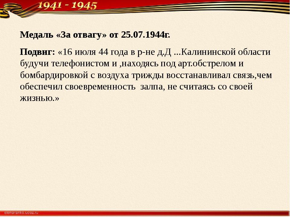 Медаль «За отвагу» от 25.07.1944г. Подвиг: «16 июля 44 года в р-не д.Д ...Кал...