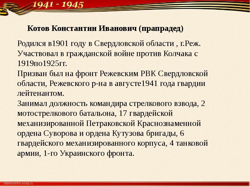 Котов Константин Иванович (прапрадед) Родился в1901 году в Свердловской обла...