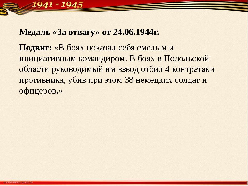 Медаль «За отвагу» от 24.06.1944г. Подвиг: «В боях показал себя смелым и иниц...