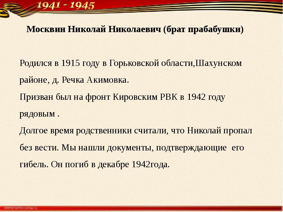 Москвин Николай Николаевич (брат прабабушки) Родился в 1915 году в Горьковск...