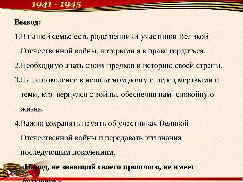 Вывод: 1.В нашей семье есть родственники-участники Великой Отечественной войн...