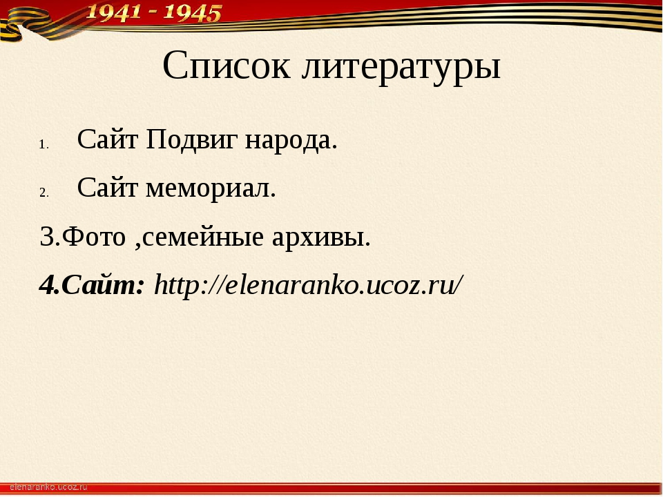 Список литературы Сайт Подвиг народа. Сайт мемориал. 3.Фото ,семейные архивы....