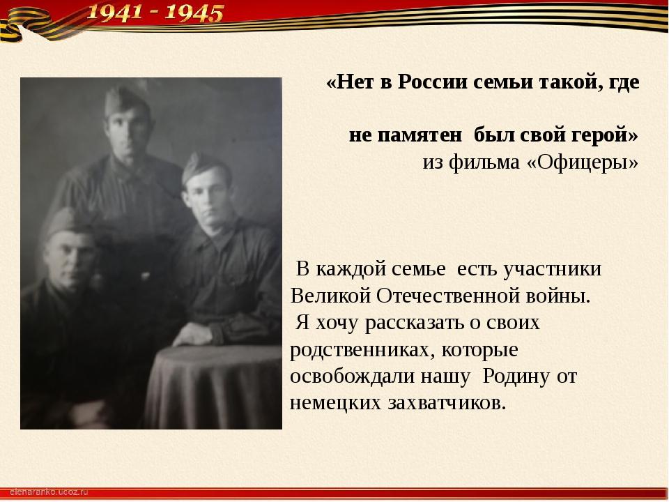 «Нет в России семьи такой, где не памятен был свой герой» из фильма «Офицеры...