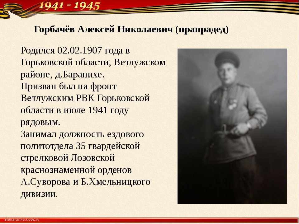 Горбачёв Алексей Николаевич (прапрадед) Родился 02.02.1907 года в Горьковско...