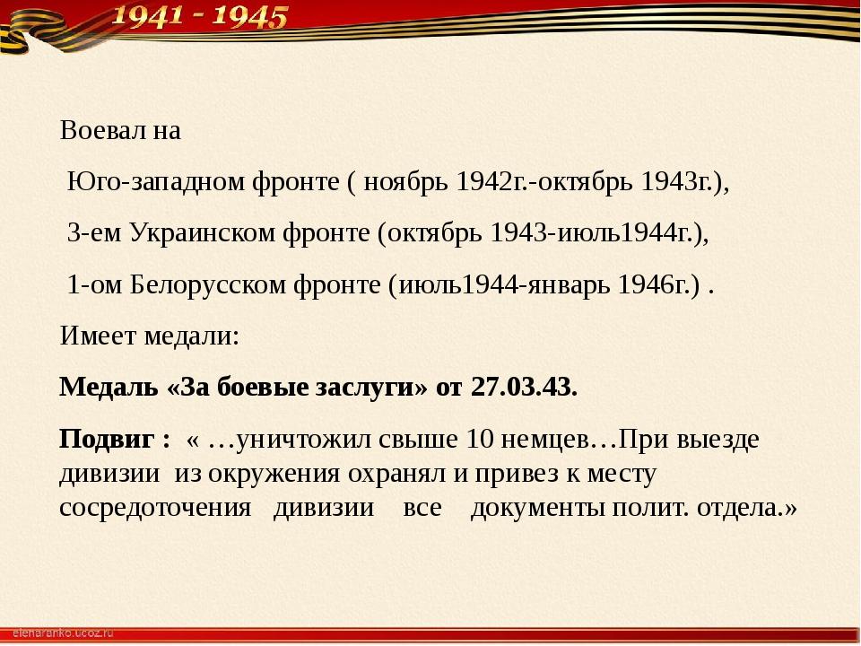 Воевал на Юго-западном фронте ( ноябрь 1942г.-октябрь 1943г.), 3-ем Украинско...