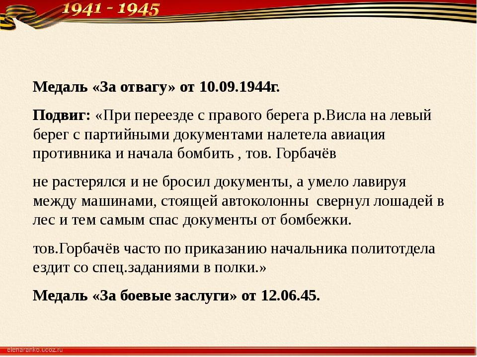 Медаль «За отвагу» от 10.09.1944г. Подвиг: «При переезде с правого берега р.В...