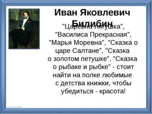 "Иван Яковлевич Билибин ""Царевна-лягушка"", ""Василиса Прекрасная"", ""Марья Морев"
